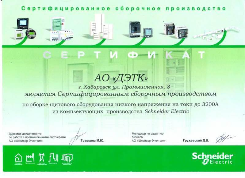сертификация ДЭТК Schneider Electric